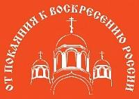 В Томске пройдет XI Международная православная выставка-форум «От покаяния к воскресению России»