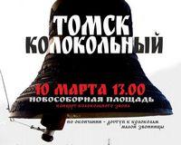 На площади Новособорной впервые пройдёт концерт колокольного звона
