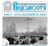 Вышел из печати новый номер газеты «Томские епархиальные ведомости»