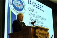 Представитель Томской епархии принял участие в XIV съезде муниципальных образований Томской области