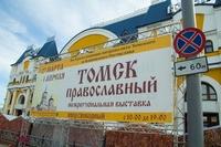 Выставка ярмарка «Томск православный» открылась в здании железнодорожного вокзала