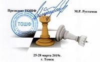 Команда Свято-Троицкого храма стала призёром Областного первенства по шахматам