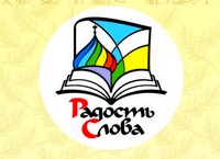 В Томске впервые пройдёт Патриаршая выставка-форум «Радость слова»
