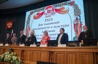 Пленарным заседанием в Администрации Томской области открылись XXIX Дни славянской письменности и культуры