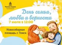 Томичей и гостей города приглашают на праздник «День семьи, любви и верности»