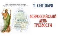 В храмах Томской епархии будут отслужены молебны о страждущих недугом винопития