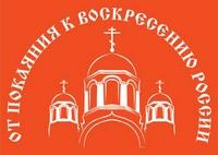 В Томске пройдет XII Международная православная выставка-форум «От покаяния к воскресению России»