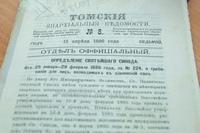В архивах областной библиотеки найден сделанный святителем Макарием перевод молитв на чулымский язык