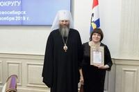 Учитель из Томска заняла призовое место во II этапе конкурса «За нравственный подвиг учителя»