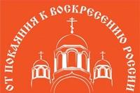В Томске вновь пройдет православная выставка-ярмарка