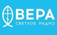 В Томске началось вещание просветительской радиостанции ВЕРА