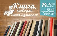 Томичи рассказали о любимых православных книгах