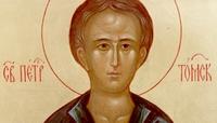 День памяти святого Петра Томского
