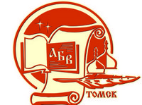 В Томске стартуют XXX Юбилейные Духовно-исторические чтения памяти святых равноапостольных Кирилла и Мефодия