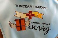 Сотни семей получают помощь благодаря работе Гуманитарного склада