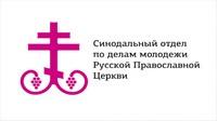 Состоялось онлайн заседание Синодального отдела по делам молодёжи в преддверии международной онлайн-конференции «Молодёжное служение Русской Православной Церкви: опыт и перспективы»