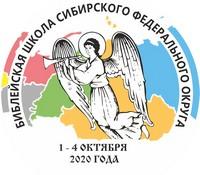 В Томской епархии начала работу «Всесибирская библейская школа»