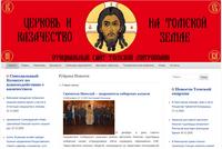 Сайт «Церковь и казачество на Томской земле» начал свою работу
