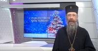 Рождественское поздравление главы Томской митрополии
