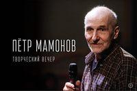 В Томске состоится юбилейный творческий вечер известного артиста и музыканта Петра Мамонова
