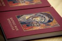Презентация книги о чтимых образах Пресвятой Богородицы прошла в Администрации Томской области