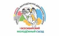 В Томске пройдет I Съезд православной молодежи Сибири