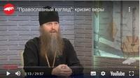 «Православный взгляд»: кризис веры