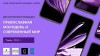 Томская молодежь приглашается к участию  в дискуссии «Православная молодежь и современный мир»