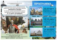 Паломническая служба Томской епархии приглашает на экскурсию по местам жизни и деятельности святого князя Александра Невского