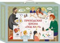 Учителя воскресных школ Томской митрополии приглашаются на дистанционную встречу с автором учебно-методического комплекта «Воскресная школа под ключ»
