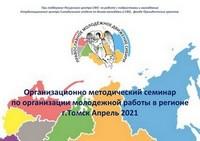 В Томске прошел семинар по организации молодежной работы в регионе