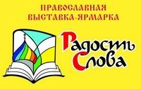В Томске откроется Патриаршая выставка-форум «Радость Слова»