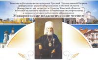 Открыт прием заявок на проведение мероприятий в рамках XIV региональных Макариевских образовательных чтений