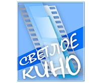 Дискуссионный клуб СВЕТЛОЕ КИНО приглашает на очередную встречу
