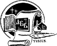Истоковедение в Томской области