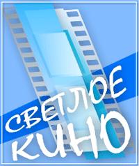 Православный молодежный клуб  и зрелищный центр «Аэлита» приглашают в дискуссионный клуб «Светлое кино»