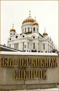В Москве прошел Освященный Архиерейский Собор Русской Православной Церкви