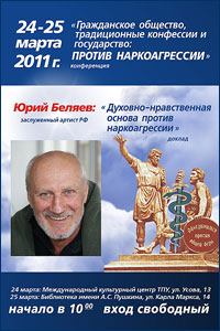 В Томске пройдет межрегиональная конференция «Гражданское общество, традиционные конфессии и государство: против наркоагрессии»
