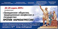 Итоговая Резолюция межрегиональной конференции «Гражданское общество, традиционные конфессии и государство: против наркоагрессии»