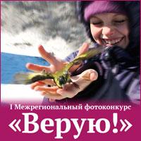 В Томске пройдет I Межрегиональный фотоконкурс «Верую!»