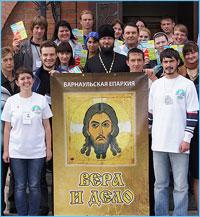 Молодёжная делегация Томской епархии приняла участие в работе Барнаульской школы православных молодежных лидеров