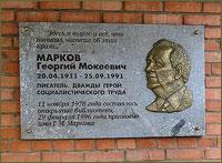 Мероприятия, посвященные памяти писателя-сибиряка  Г.М.Маркова, начались панихидой в Свято-Георгиевском храме с.Ново-Кусково
