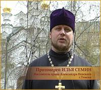 «Пастырское слово». Беседа о Дне Святой троицы.
