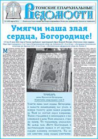Томские епархиальные ведомости №4 (153), апрель 2011